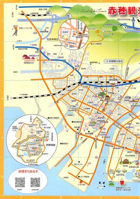 兵庫県 赤穂市セット/いざ赤穂へ~藏出す魅力がてんこもり~