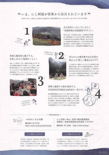 徳島県 にし阿波/新しい旅のカタチ。にし阿波の人々を訪ねる