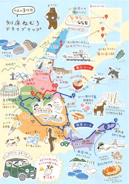 北海道中標津町セット/世界自然遺産 知床への玄関口、中標津町