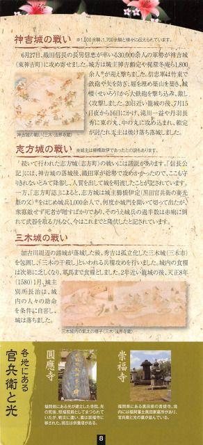 兵庫県 加古川市セット/黒田官兵衛の妻「光(てる)」と名物「かつめし」
