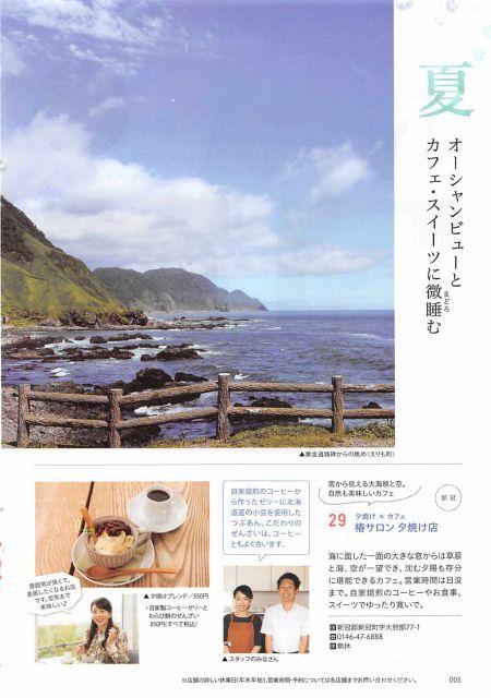 北海道 日高地域(7町)セット/襟裳岬、乗馬、ジオパーク、ハート形湖のある7町を紹介