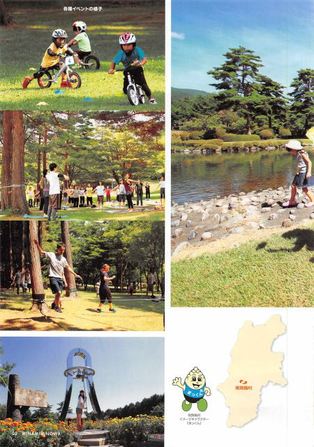 信州 大芝高原/自然の中でアクティブに遊ぼう!