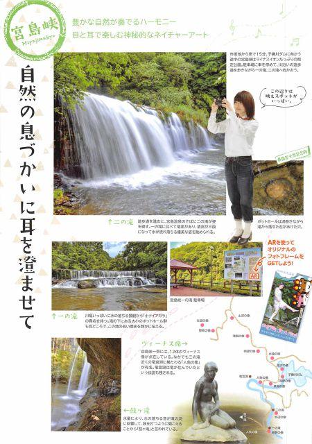 富山県 小矢部市セット/メルヘン建築とメルヘン牛、木曾義仲ゆかりの地をめぐる