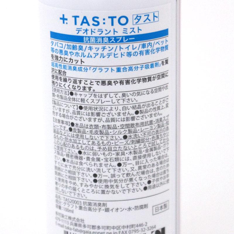 バレエ消臭スプレー100ml/デオドラントミスト