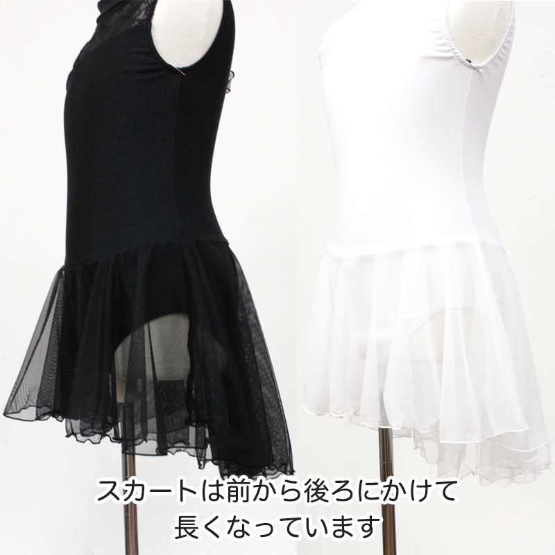 ジュニア用ハイネックレオタード/スカート付き/130cm・140cm・150cm