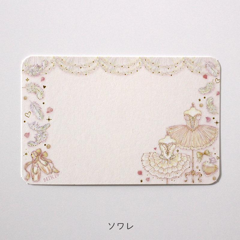 メッセージカード10枚入/ソワレ・プティエトワール