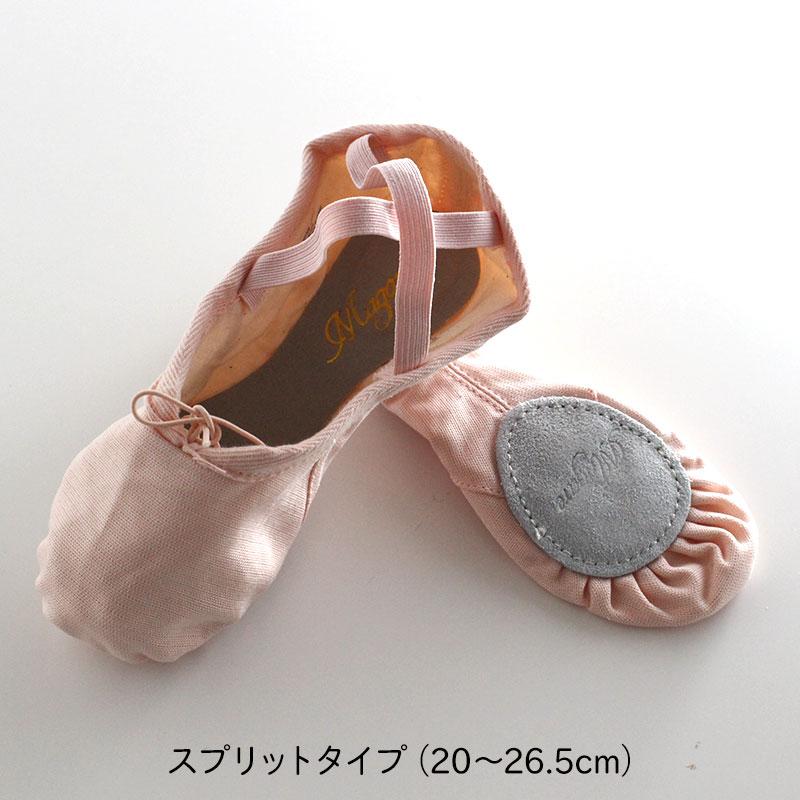 バレエシューズ スプリットタイプ(20〜26.5cm)