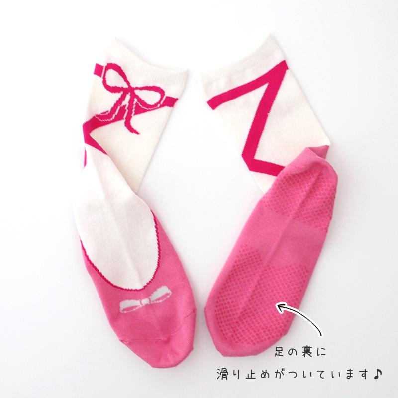 バレエシューズカバー/滑り止め付靴下 L(約20〜25cm)