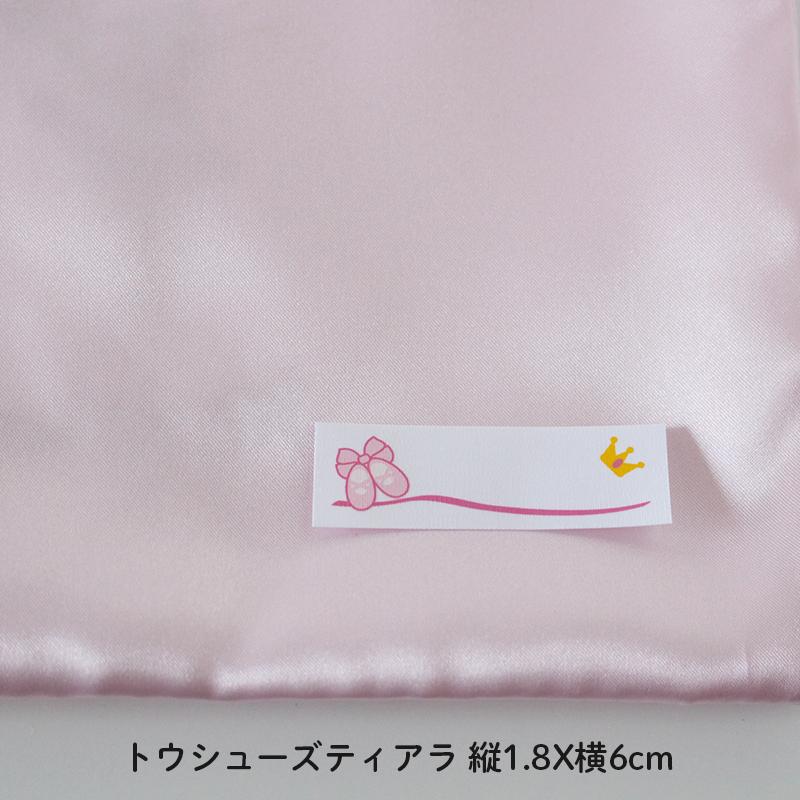 トウシューズネームラベル5枚入/1.8X6cm/アイロンネームラベル