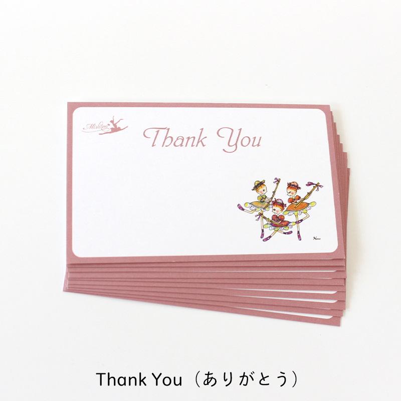 ミルリトンオリジナルメッセージカード/10枚入