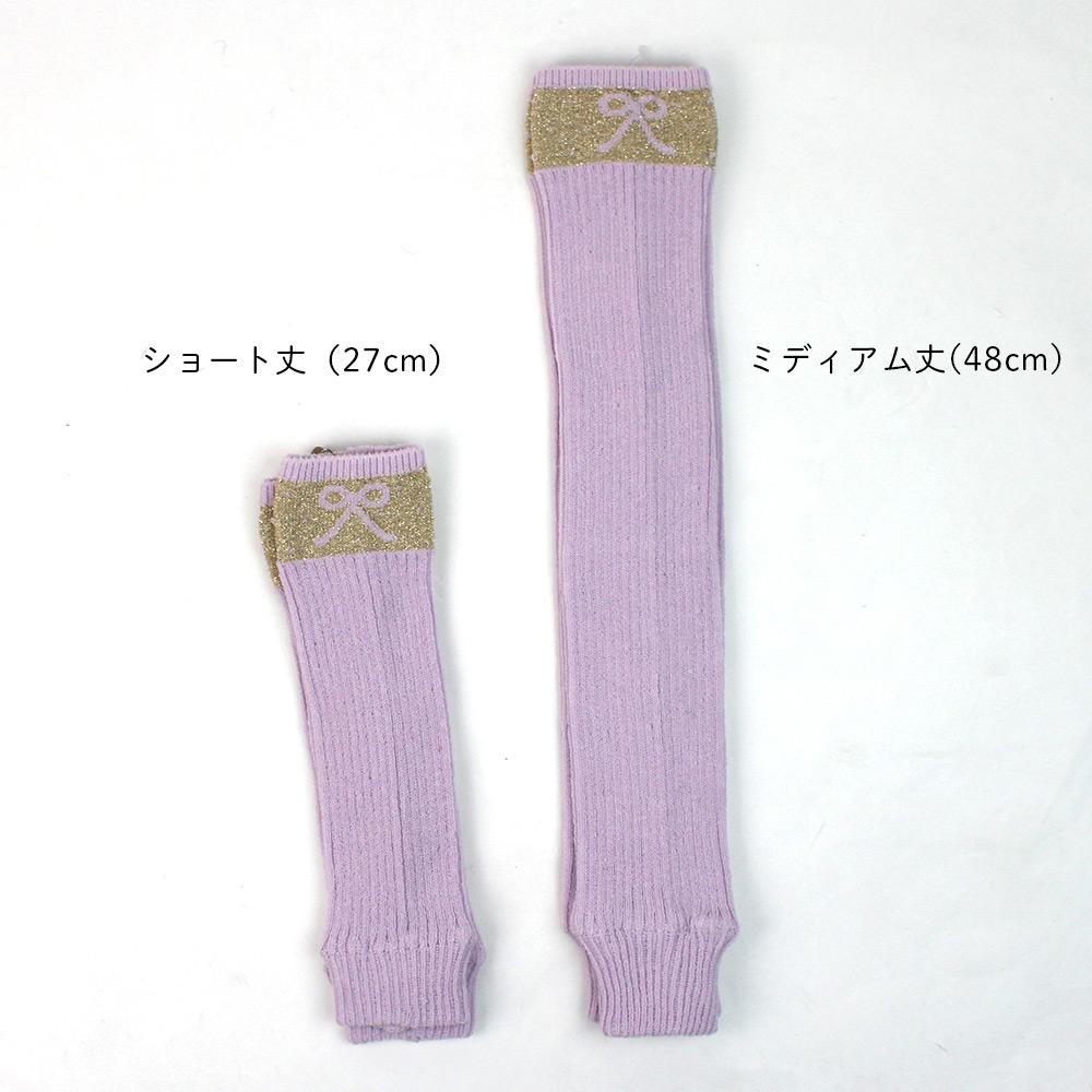 キラキラリボンレッグウォーマー ミディアム丈(48cm)