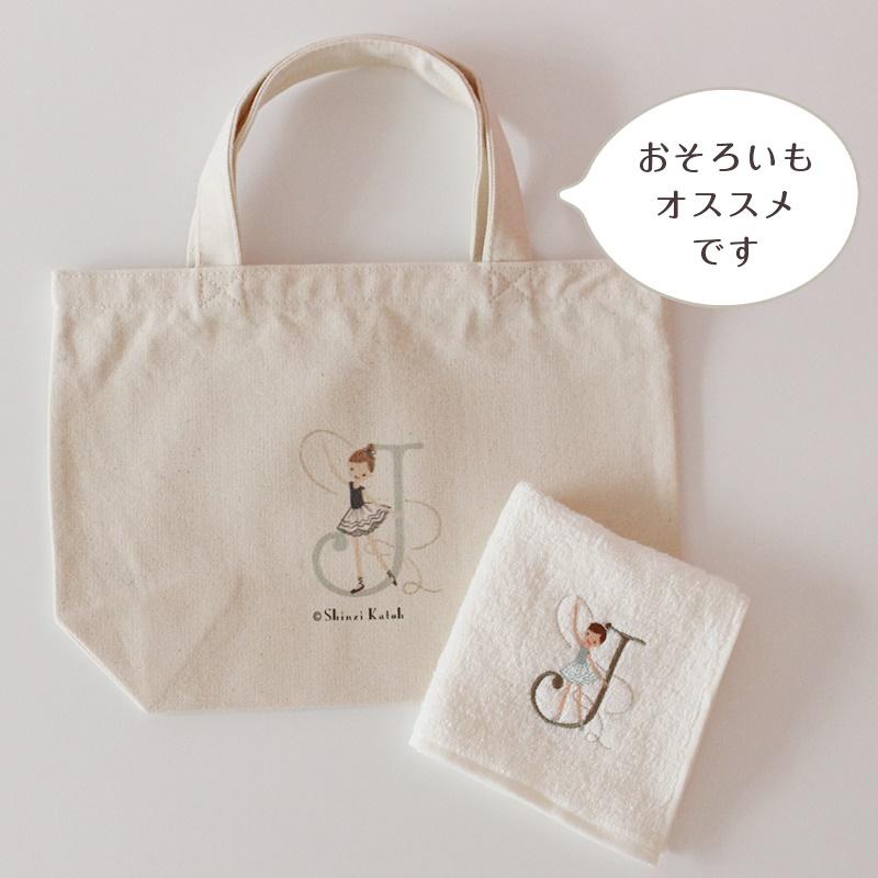 バレリーナとイニシャル刺繍入りハンカチタオル(ハンドタオル)
