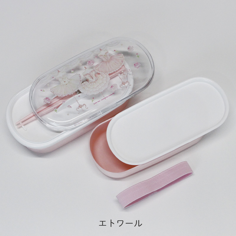 スリム2段ランチボックス(ベルト・お箸付)