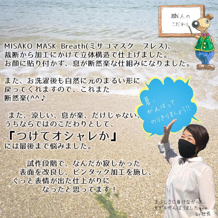 【数量限定】MISAKO MASK Breath マスク 接触冷感 UVカット素材  形状記憶 清涼鹿の子柄 3色2サイズ MISAKO