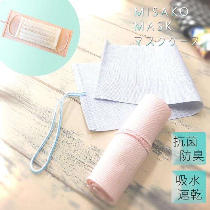 【マスクとセットでお買い得】MISAKO MASK マスクケース 2カラー MISAKO