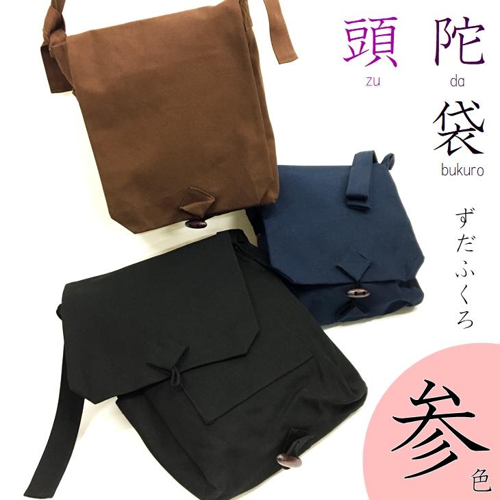 ★頭陀袋 ずだ袋 ショルダーバッグ 帆布 MISAKO【送料無料】【日本製】