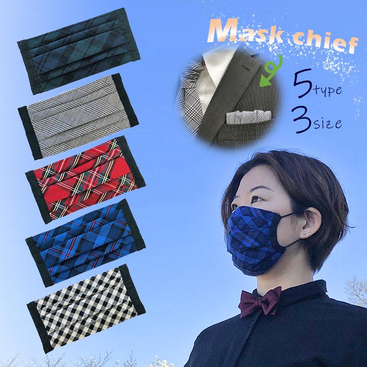 【ネコポス】マスク ダブルガーゼ プリーツ加工 チェック5柄 3サイズ 洗える S M L 子ども 大人 おしゃれ