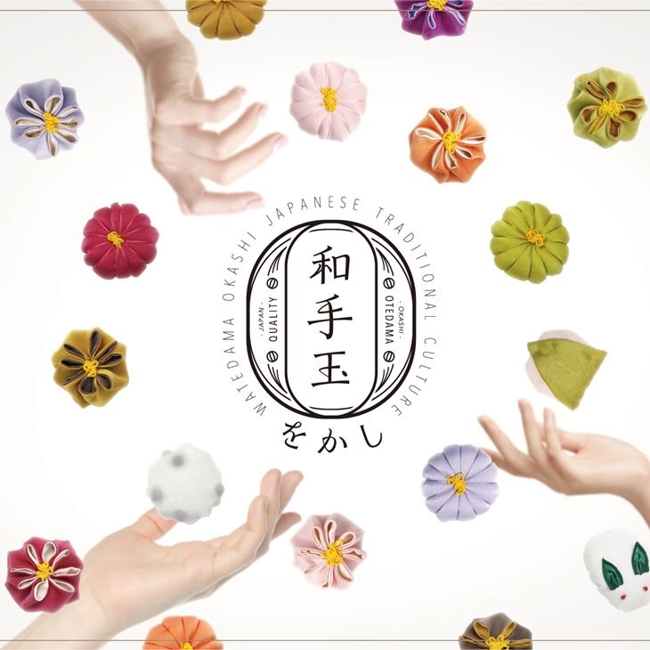 和手玉 をかし 【和菓子、おてだま、いとをかし。】3個アソート 【日本製】(お手玉 おはじき 民芸 インテリア 遊び 和菓子 ギフト)