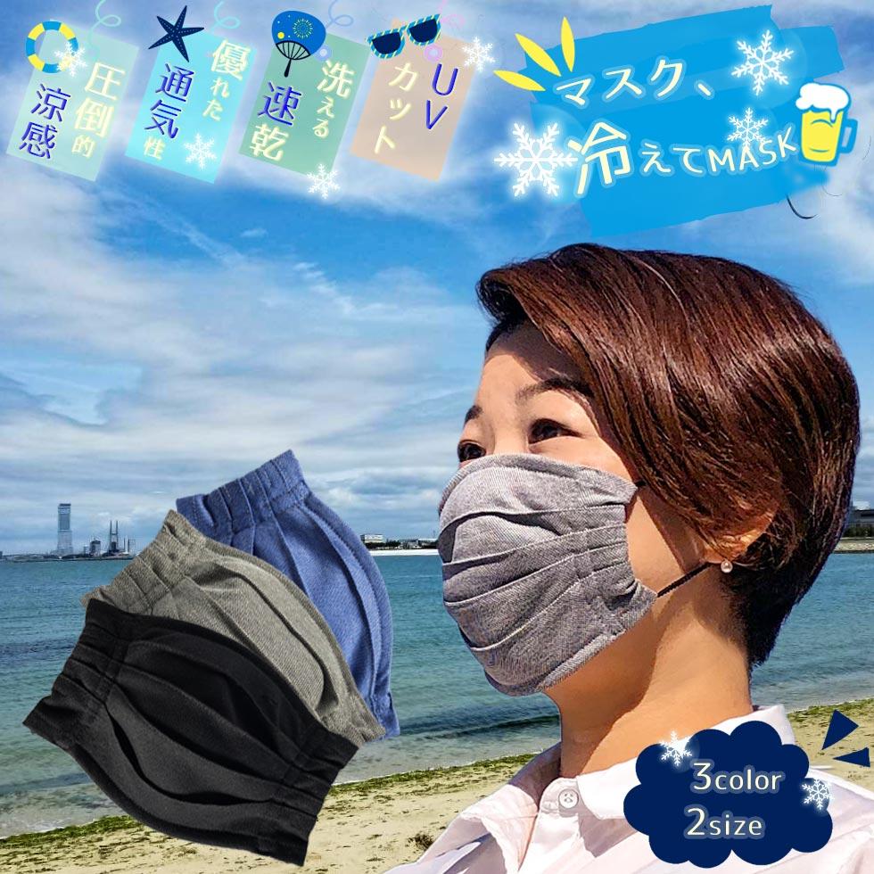 【ネコポス/ポスト投函/時間指定できません】【7〜14営業日で順次発送】MISAKO MASK Breath マスク 接触冷感 UVカット素材  形状記憶 清涼鹿の子柄 3色2サイズ MISAKO
