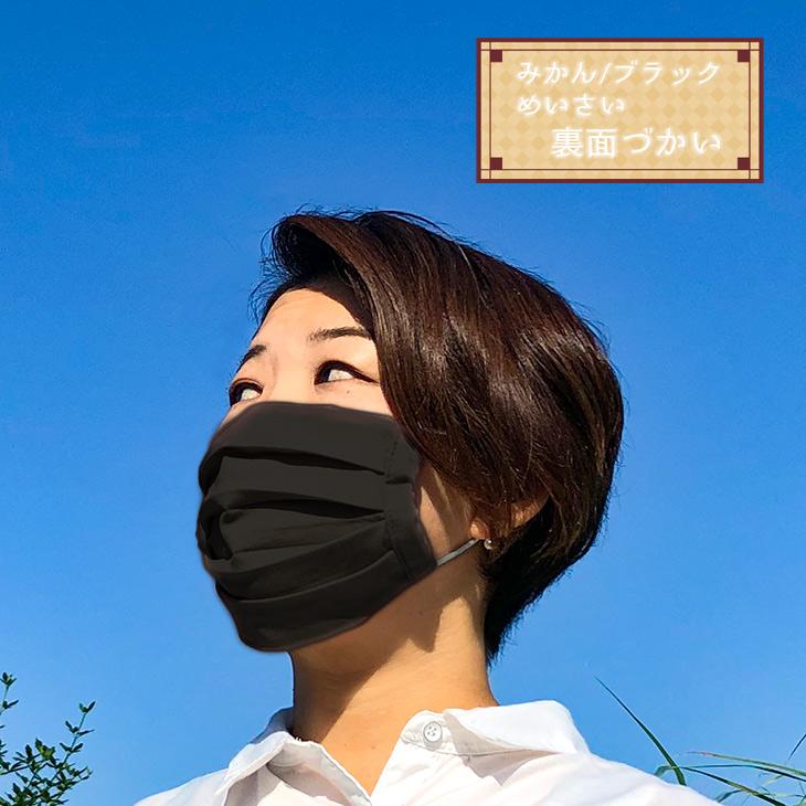 【ネコポス】マスク プリーツ加工 みかんと迷彩 3サイズ 洗える S M L 子ども 大人 おしゃれ