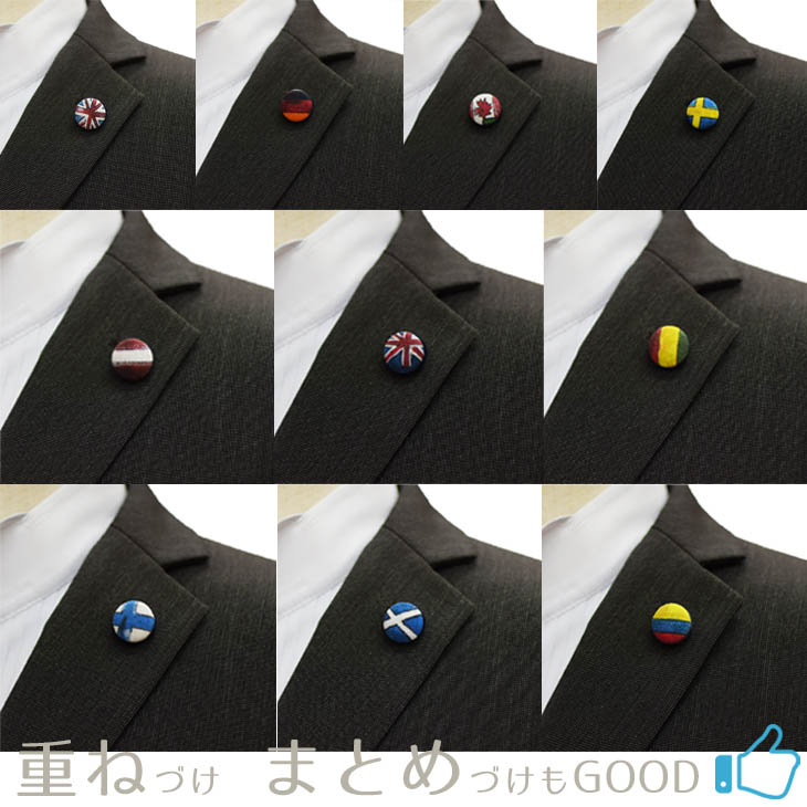 ★ラペルピン ピンズ くるみボタン 国旗柄20ヵ国 MISAKO【TOKYO 2020】【日本製】