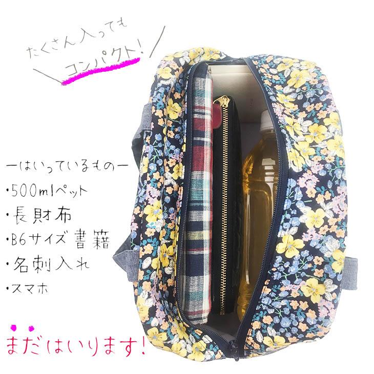 ミニバッグ 手提げバッグ ハンドバッグ エコバッグ コンビニバッグ レジ袋 【日本製】 コットン ハイビスカス柄 MISAKO