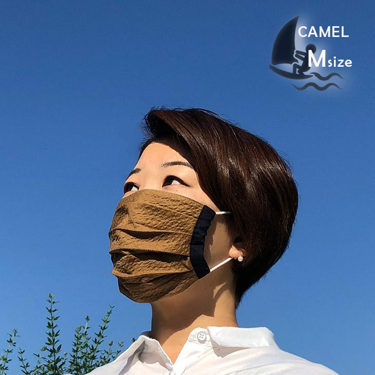 【ネコポス】マスク プリーツ加工 無地 ミラクルウェーブ 2サイズ 洗える M L 子ども 大人 おしゃれ