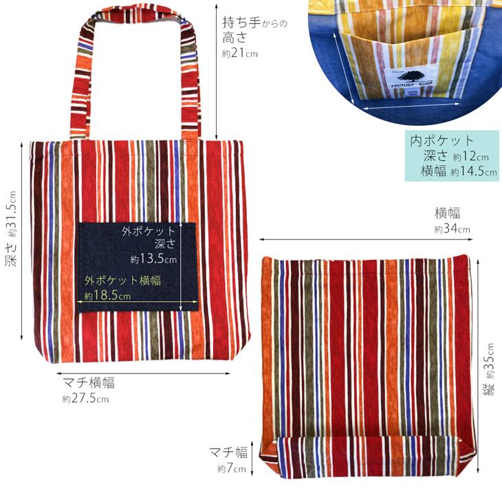 トートバッグ 肩掛けバッグ ハンドバッグ エコバッグ コンビニバッグ レジ袋 【日本製】 コットン ストライプ柄 MISAKO