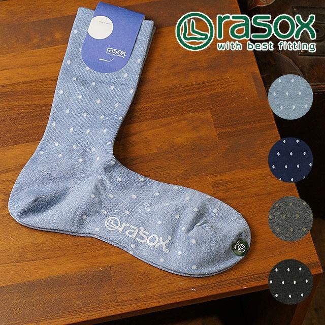 rasox メンズ ビジネス 靴下 セミドレス ドット ハイゲージソックス [BU170CR03 FW17]【メール便配送】