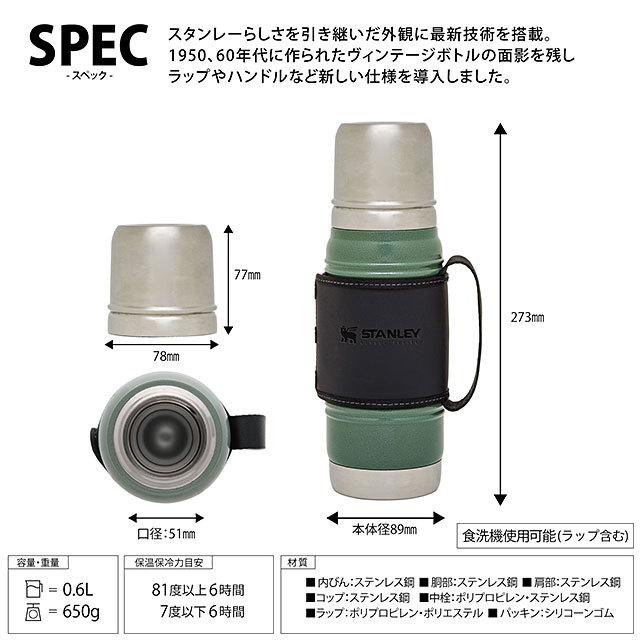 【送料無料】スタンレー STANLEY 水筒 レガシー真空ボトル 0.6L [09842 SS21] ギフト 贈り物 アウトドア キャンプ ステンレスボトル