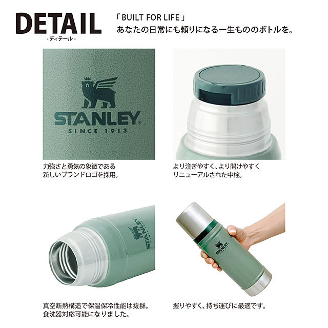 【送料無料】スタンレー STANLEY 水筒 クラシック真空ボトル 0.47L [01228 SS21] ギフト 贈り物 アウトドア キャンプ ステンレスボトル