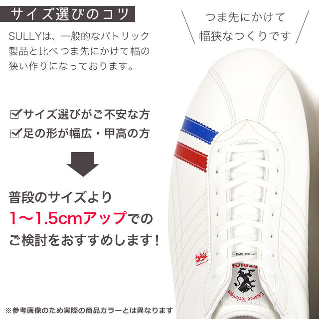 【送料無料】【限定復刻】【返品送料無料】パトリックスニーカー 日本製 靴 PATRICK SULLY パトリック シュリー RGE レッド系 [26257]