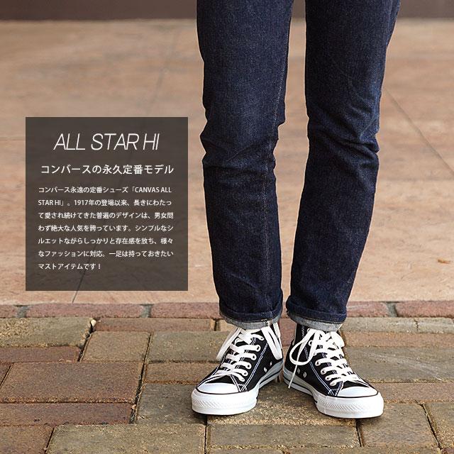 【送料無料】コンバース キャンバス オールスター ハイカット CONVERSE CANVAS ALL STAR HI ブラック (32060181)
