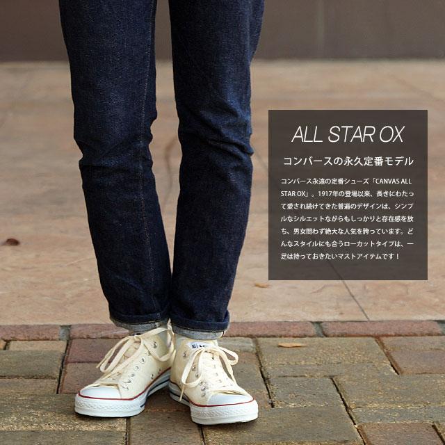 【送料無料】コンバース キャンバス オールスター ローカット CONVERSE CANVAS ALL STAR OX ホワイト (32160320)