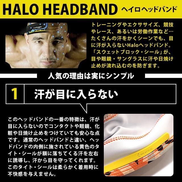 ヘイロ HALO 目に汗が入らないヘッドバンド HALO バンディット JP [H0018 SS20] フリーサイズ 日本人サイズ 吸汗 速乾 ランニング サイクリング スポーツ ワークアウト 【メール便配送】