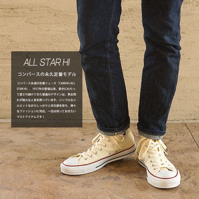【送料無料】コンバース キャンバス オールスター ハイカット CONVERSE CANVAS ALL STAR HI ホワイト (32060180)