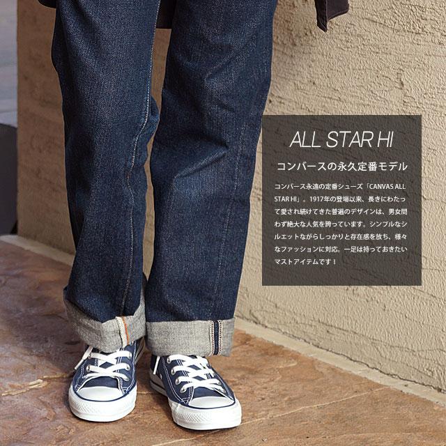【送料無料】コンバース キャンバス オールスター ハイカット CONVERSE CANVAS ALL STAR HI ネイビー (32060185)