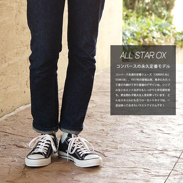 【送料無料】コンバース キャンバス オールスター ローカット CONVERSE CANVAS ALL STAR OX ブラック (32160321)