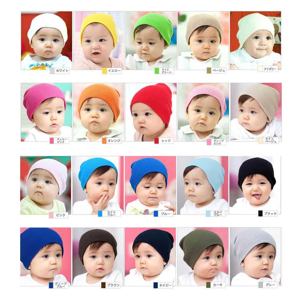 【ネコポス対応】【ベビー】【キッズ】新生児〜大人★コットン ビーニー【正規品】ベビー帽子 赤ちゃん帽子 ベビーニット帽子 赤ちゃんニット帽子