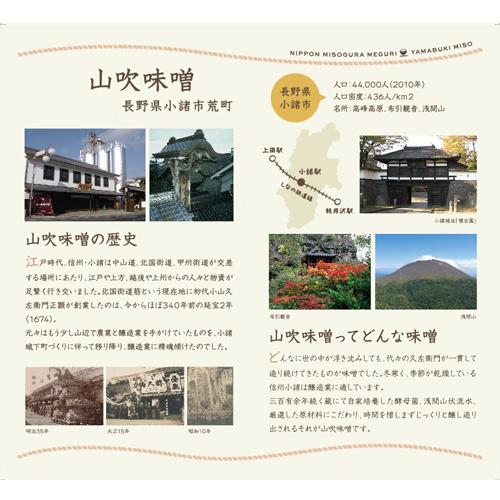白山吹 (長野県・山吹味噌) 3食箱(SS-001)