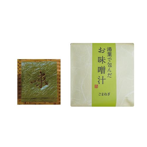 湯葉で包んだお味噌汁 緑(B-003)