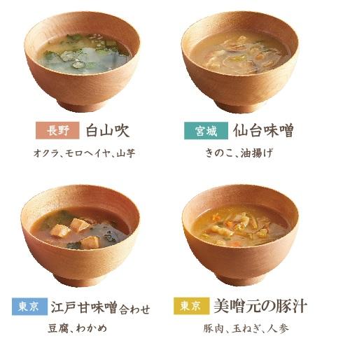 <お徳用>日本みそ蔵めぐり 40食袋(8食入り×5袋)  (KT-40)