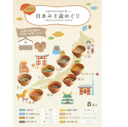 <お徳用>日本みそ蔵めぐり 72食袋(8食入り×9袋)  (KT-72)
