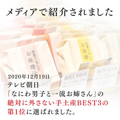 湯葉で包んだお味噌汁 6個箱(B-101)