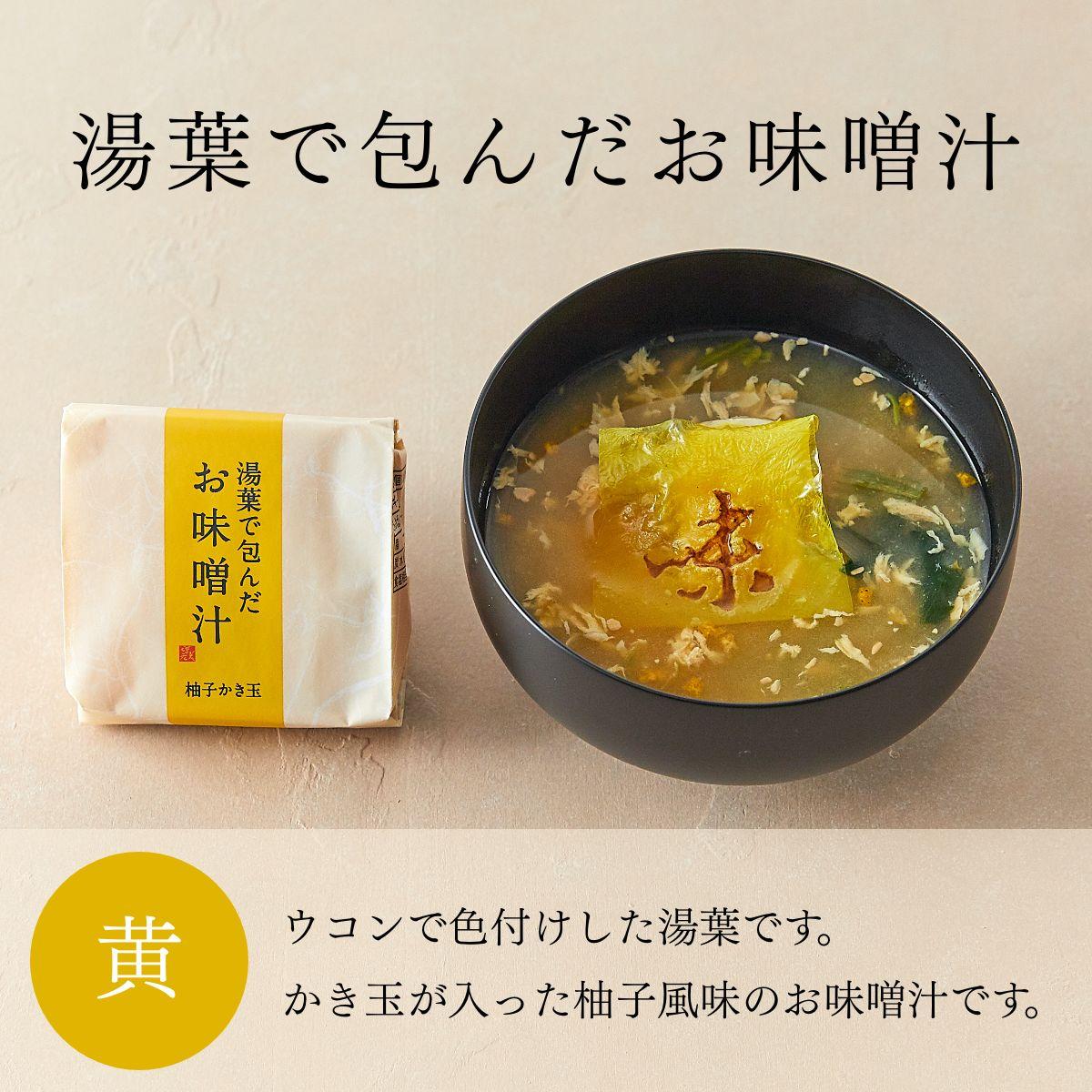 湯葉で包んだお味噌汁 9個箱(B-102)