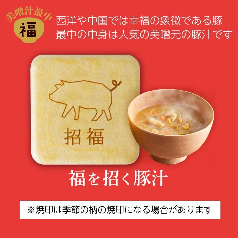 美噌汁最中、湯葉で包んだお味噌汁、マゴコロ入り 18個箱(トマト)(DR_18)