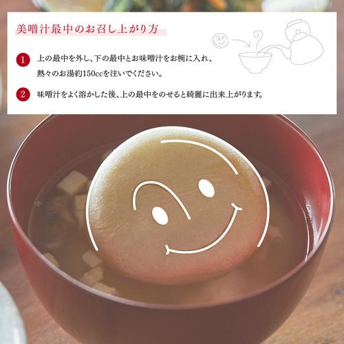 美噌汁最中、湯葉で包んだお味噌汁、マゴコロ入り 18個箱(かす汁)(AB-104)