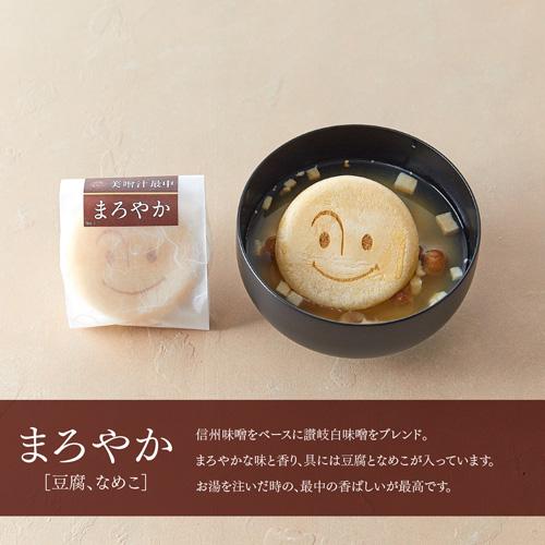 美噌汁最中、湯葉で包んだお味噌汁、マゴコロ入り 9個箱(かす汁)(AB-102)