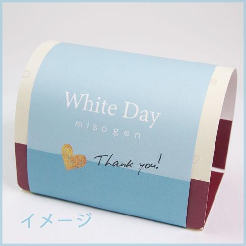 【2021,ホワイトデー,贈り物】美噌元ホワイトデーセット 2個箱