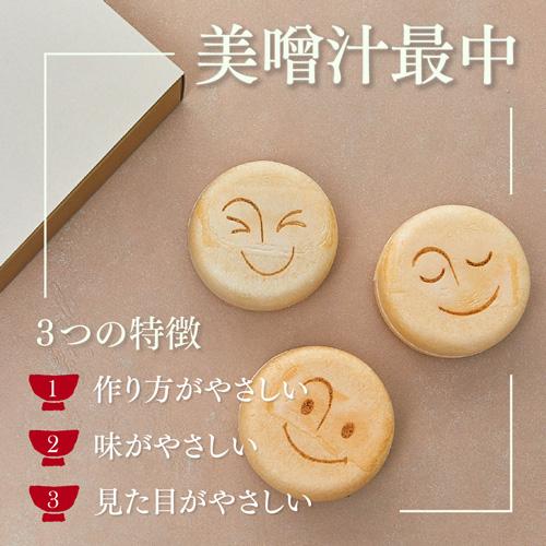 美噌汁最中、湯葉で包んだお味噌汁、マゴコロ入り 12個箱(トマト)(DR_12)
